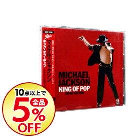【中古】【全品10倍!4/5限定】キング・オブ・ポップ −ジャパン・エディション / マイケル・ジャクソン