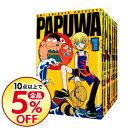 【中古】PAPUWA <全14巻セット> / 柴田亜美(コミックセット)
