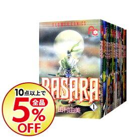 【中古】【全品5倍】BASARA <全27巻セット> / 田村由美(コミックセット)