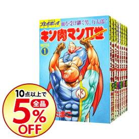【中古】キン肉マンII世 <全29巻セット> / ゆでたまご(コミックセット)