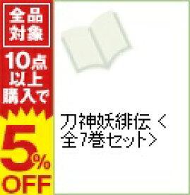 【中古】刀神妖緋伝 <全7巻セット> / 新谷かおる(コミックセット)