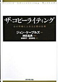 【中古】ザ・コピーライティング / ジョン・ケープルズ