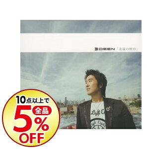 【中古】【CD+DVD】永遠の明日 / DEEN