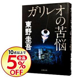 【中古】ガリレオの苦悩(ガリレオシリーズ4) / 東野圭吾