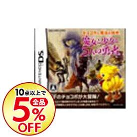 【中古】NDS チョコボと魔法の絵本 魔女と少女と5人の勇者