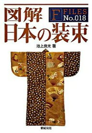 【中古】図解日本の装束 / 池上良太