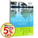 【中古】Wii アナザーコード:R 記憶の扉
