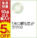 【中古】「水に眠る恋」ドラマCD / ボーイズラブ