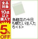 【中古】鳥籠荘の今日も眠たい住人たち 6/ 壁井ユカコ