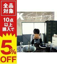 【中古】Traveling Song / K
