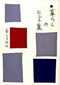 【中古】暮らしのヒント集 / 暮しの手帖社