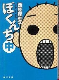 【中古】ぼくんち 中/ 西原理恵子