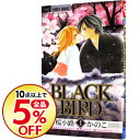 【中古】BLACK BIRD 8/ 桜小路かのこ