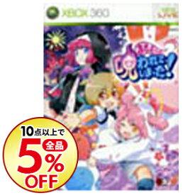 【中古】Xbox360 【攻略DVD・サントラCD・収納ケース同梱】まもるクンは呪われてしまった! 限定版