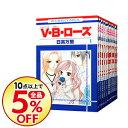 【中古】V・B・ローズ <全14巻セット> / 日高万里(コミックセット)
