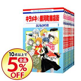【中古】キラメキ☆銀河町商店街 <全10巻セット> / ふじもとゆうき(コミックセット)