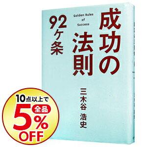 【中古】成功の法則92ケ条/三木谷浩史