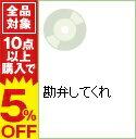 【中古】【2CD】勘弁してくれ / ボーイズラブ