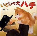 【中古】いとしの犬ハチ / いもとようこ