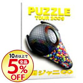 【中古】【特典DVD付】関ジャニ∞ TOUR 2∞9 PUZZLE(Bパッケージ ∞笑ドッキリ版) / 関ジャニ∞【出演】