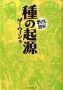 【中古】種の起源 まんがで読破 / バラエティ・アートワークス