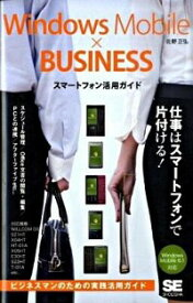 【中古】Windows Mobile×BUSINESSスマートフォン活用ガイド / 佐野正弘