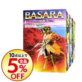 【中古】【全品5倍】BASARA 【文庫版】 <全16巻セット> / 田村由美(コミックセット)