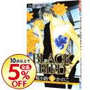【中古】BLACK BIRD 9/ 桜小路かのこ