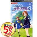 【中古】PSP ときめきメモリアル4