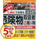 【中古】NDS 本気で学ぶ LECで合格る DS危険物取扱者乙種4類