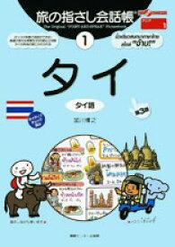 【中古】旅の指さし会話帳(1)−タイ(タイ語)− 【第3版】 / 加川博之