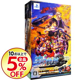 【中古】PSP 【PSPソフト(FC、SC、the3rd)・ポストカード16枚同梱】英雄伝説 空の軌跡 スーパープライスセット