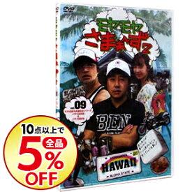 【中古】モヤモヤさまぁ−ず2 VOL.9 モヤさまHAWAIIシリーズ(ハワイ2008&ハワイ2009) / さまぁ−ず【出演】