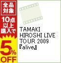 【中古】TAMAKI HIROSHI LIVE TOUR 2009『alive』 / 玉木宏【出演】