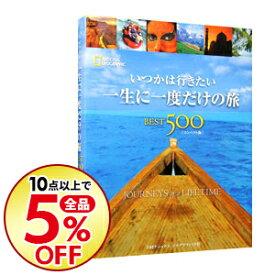【中古】いつかは行きたい一生に一度だけの旅BEST500 / AlexanderIan