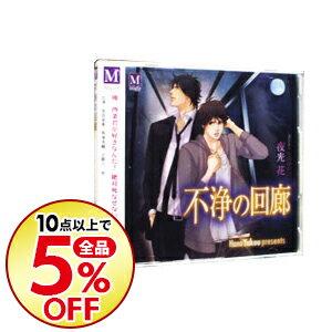【中古】【2CD】不浄の回廊 / ボーイズラブ