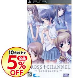 【中古】PSP CROSS†CHANNEL(クロスチャンネル)