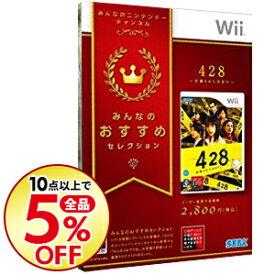 【中古】Wii 428 〜封鎖された渋谷で〜 みんなのおすすめセレクション 【外装紙ケース付】/