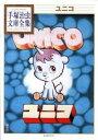 【中古】ユニコ−手塚治虫文庫全集− / 手塚治虫