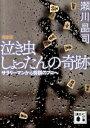 【中古】泣き虫しょったんの奇跡−サラリーマンから将棋のプロへ− 【完全版】 / 瀬川晶司