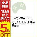【中古】PSP ユグドラ・ユニオン STING the Best