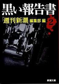 【中古】黒い報告書 2/ 新潮社