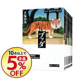 【中古】ブッダ <全12巻セット> / 手塚治虫(コミックセット)