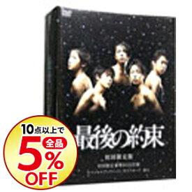 【中古】最後の約束 初回限定版 【アウターケース・ポストカード5枚・特典DVD・ブックレット付】/ 邦画