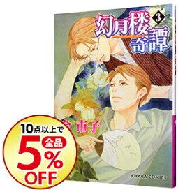 【中古】幻月楼奇譚 3/ 今市子 ボーイズラブコミック