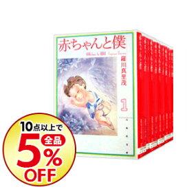 【中古】【全品5倍】赤ちゃんと僕 <全10巻セット> / 羅川真里茂(コミックセット)