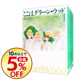 【中古】ここはグリーン・ウッド <全6巻セット> / 那州雪絵(コミックセット)