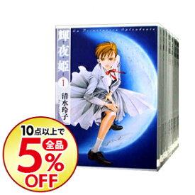【中古】輝夜姫 <全14巻セット> / 清水玲子(コミックセット)