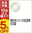 【中古】【CD+DVD】期待CD 初回限定盤 / 鶴