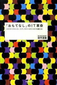 【中古】「おもてなし」のIT革命/田中達雄